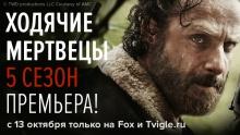 Ходячие мертвецы смотреть на Tvigle.ru
