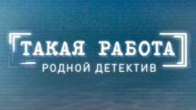 Такая работа смотреть на Tvigle.ru