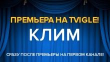 Клим. Скоро на Tvigle смотреть на Tvigle.ru