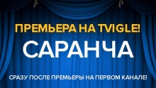 Саранча. Скоро на Tvigle смотреть на Tvigle.ru