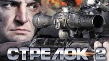 Стрелок 2 смотреть на Tvigle.ru