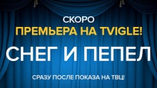 Снег и Пепел. Скоро смотреть на Tvigle.ru