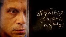Обратная сторона Луны. Сезон 2. Скоро смотреть на Tvigle.ru