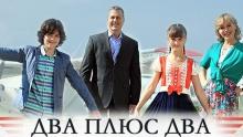 2+2 смотреть на Tvigle.ru