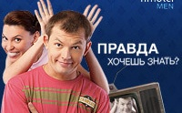 Правда хочешь знать? смотреть на Tvigle.ru