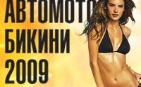 Автомотобикини смотреть на Tvigle.ru