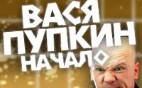 Вася Пупкин. Начало смотреть на Tvigle.ru