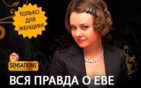 Вся правда о Еве смотреть на Tvigle.ru