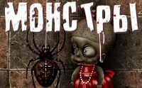 Монстры смотреть на Tvigle.ru