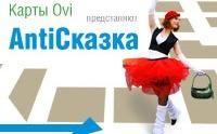 Antiсказка смотреть на Tvigle.ru