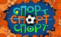 Спорт. Спорт. Спорт. смотреть на Tvigle.ru