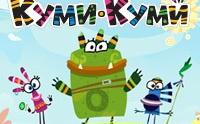 Куми-Куми смотреть на Tvigle.ru