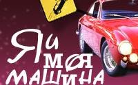 Я и моя машина смотреть на Tvigle.ru