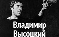 Владимир Высоцкий смотреть на Tvigle.ru