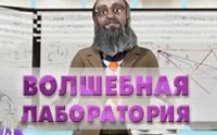 Волшебная лаборатория смотреть на Tvigle.ru