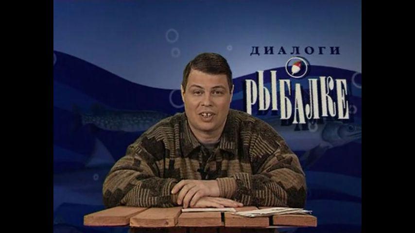 телепередача рыбак