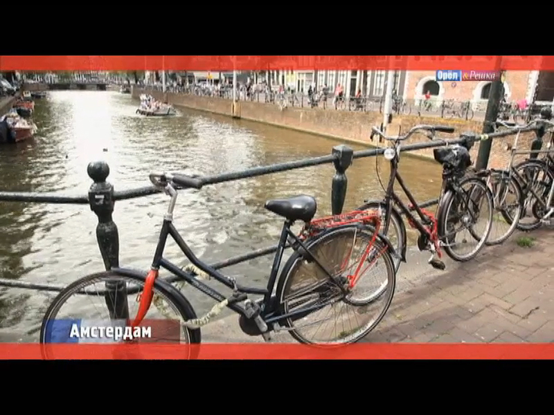 Амстердам. Нидерланды