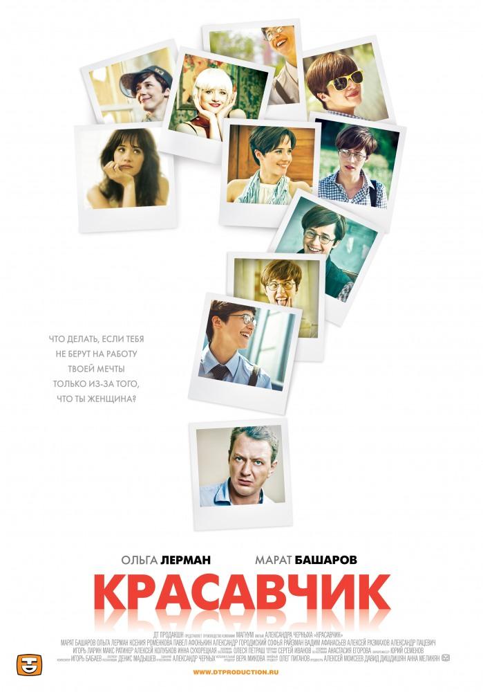 Красавчик: дилогия (2008) смотреть онлайн или скачать фильм через.