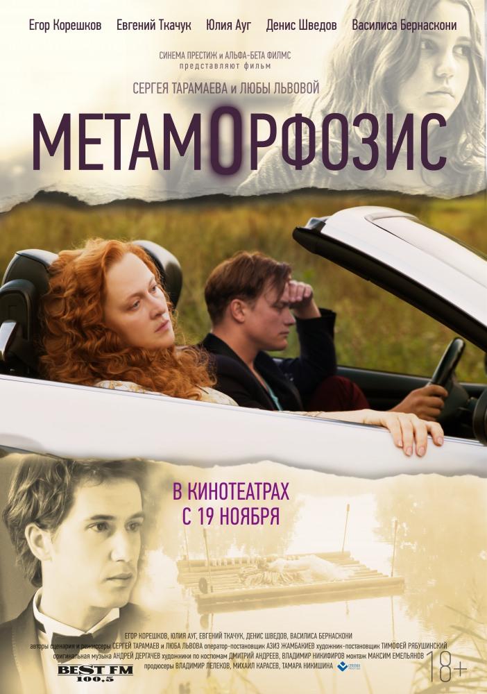 Документальные фильмы онлайн о российских транссексуалах