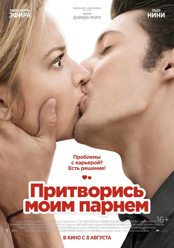 Купить dvd диски, фильм притворись моим парнем / 20 ans d`ecart 2013.
