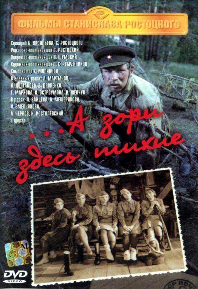В михновском дк 6 мая показ военного фильма «а зори здесь тихие.