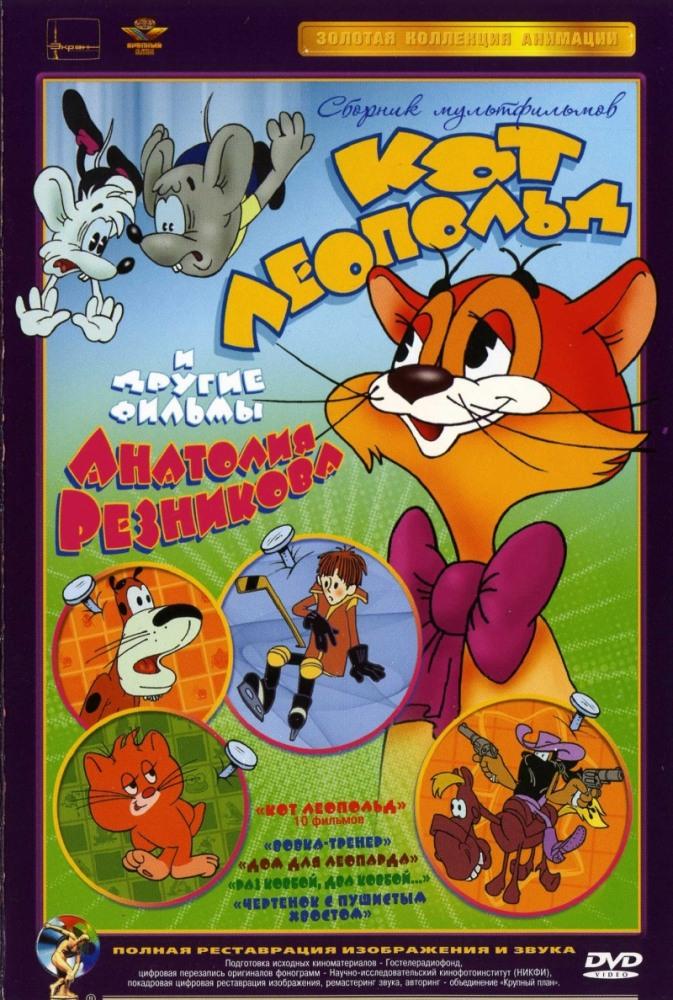 фото из мультфильма кот леопольд