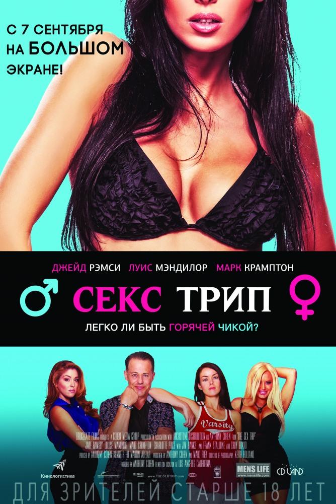 Учебный фильм по сексу смотреть онлайн