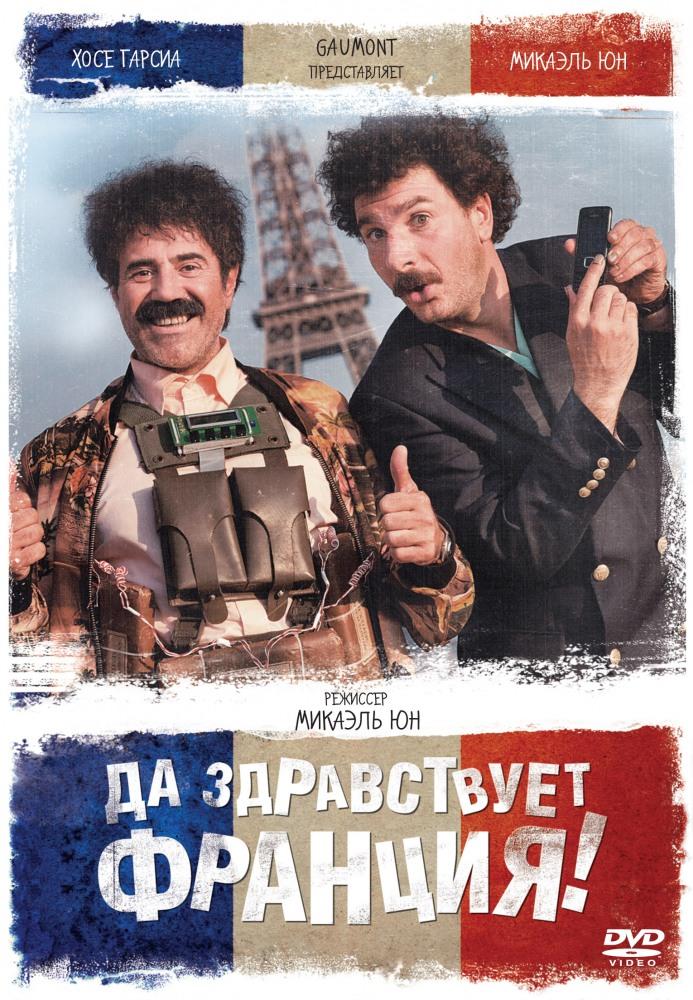 Да здравствует франция! — скачать лучшие фильмы.