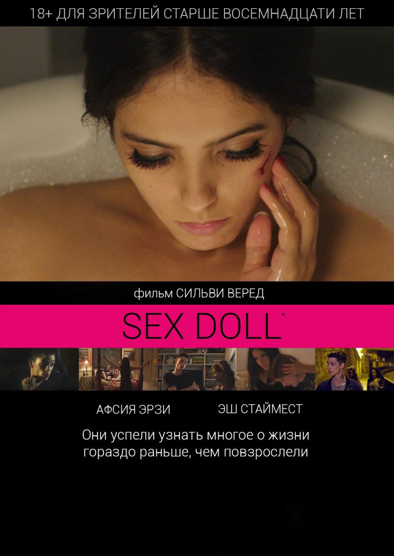 Секс фрасия фильм привод русский