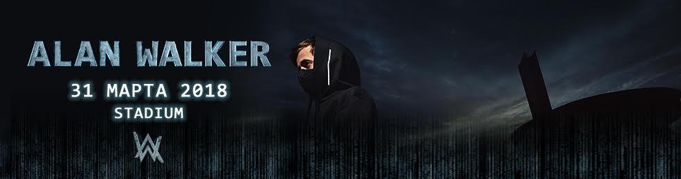 Alan Walker в России!