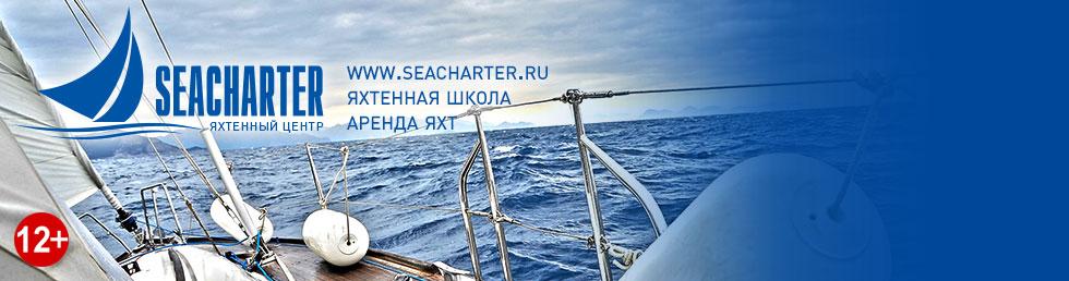 Яхтинг SeaCharter
