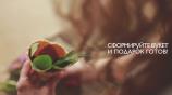 Необычный способ подарить цветы смотреть на Tvigle.ru