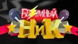 Безумный Ник. Выпуск 13 смотреть на Tvigle.ru