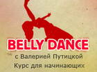 Belly Dance � �������� ��������. ���� ��� ����������