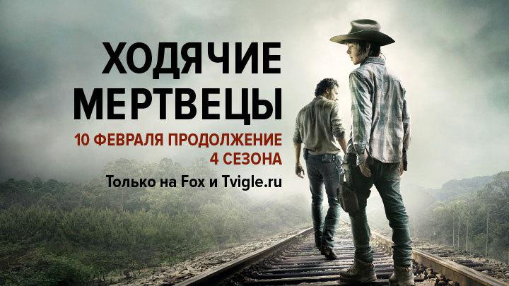 Ходячие мертвецы (The Walking Dead). Сезон 4. Трейлер смотреть на Tvigle.ru
