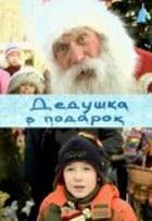 Дедушка в подарок