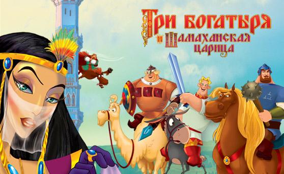 Жителям Зеленчукского района покажут мультфильм «Три богатыря и Шамаханская царица»
