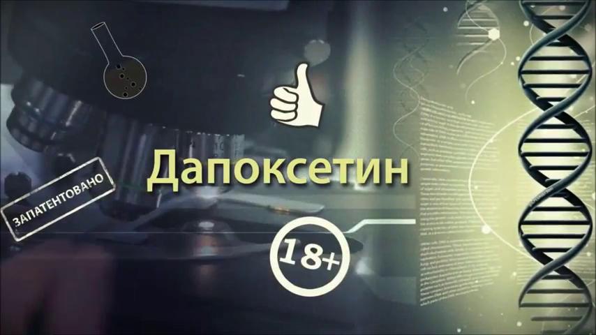 дапоксетин видео